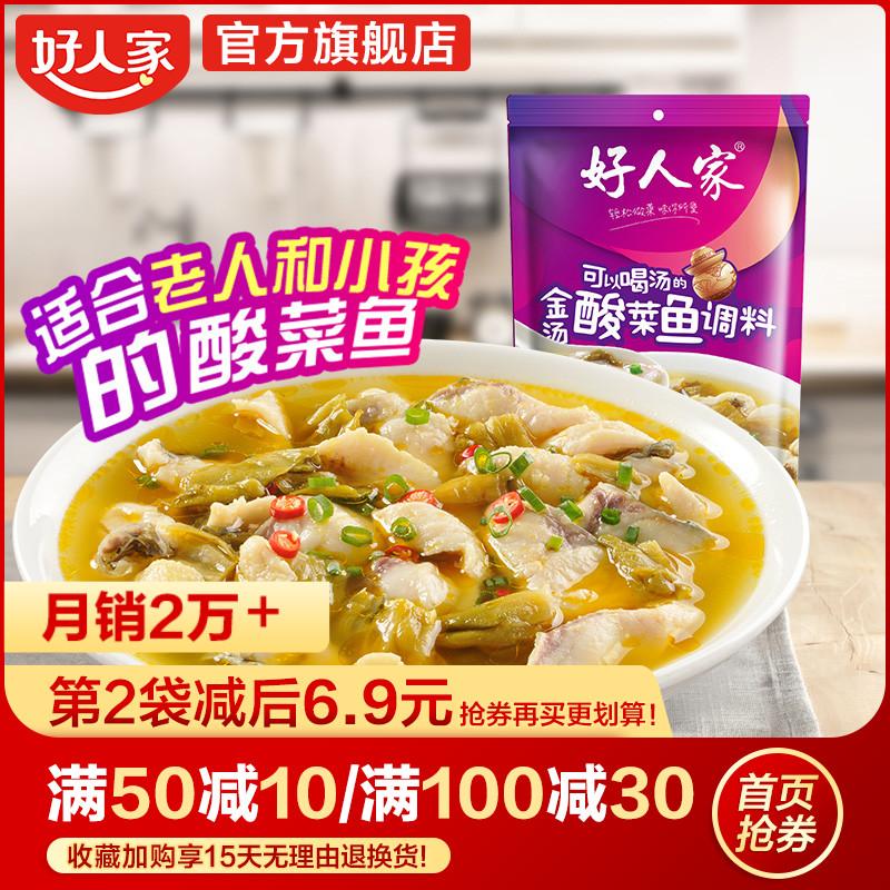 好人家金汤酸菜鱼调料包300g酸汤肥牛调料酸汤鱼调料泡菜鱼不辣