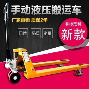 人力手动液压叉车拖车家用手拉油压2t3t推卸车工业小车小型搬运车