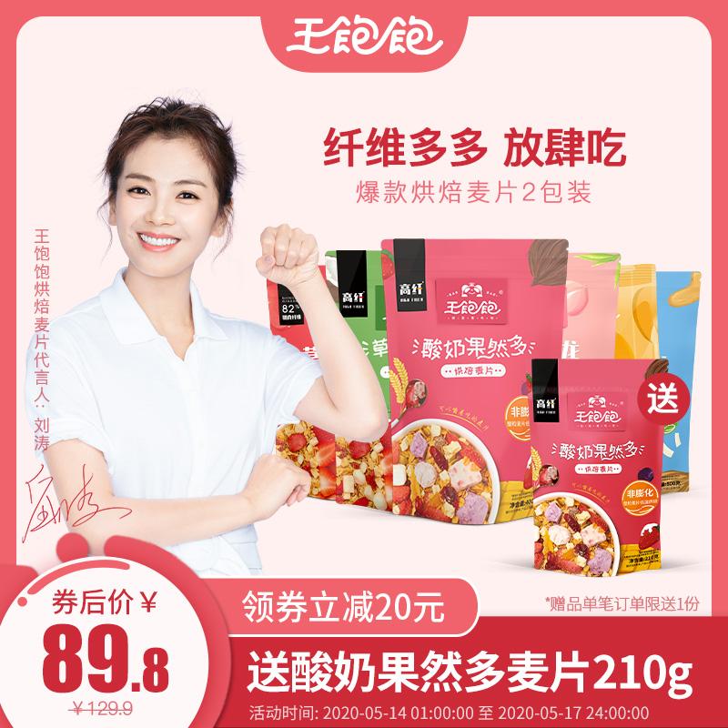 【刘涛同款】王饱饱酸奶水果烘焙燕麦片早餐代餐即食零食2包装。