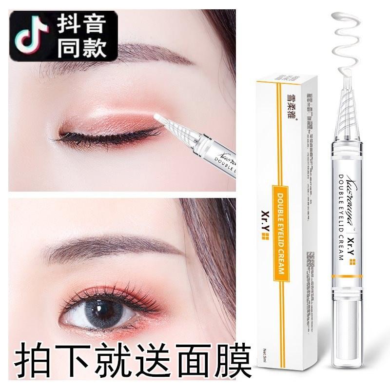 双眼皮定型霜定型胶大眼霜女双眼皮贴精华液防水自然持久