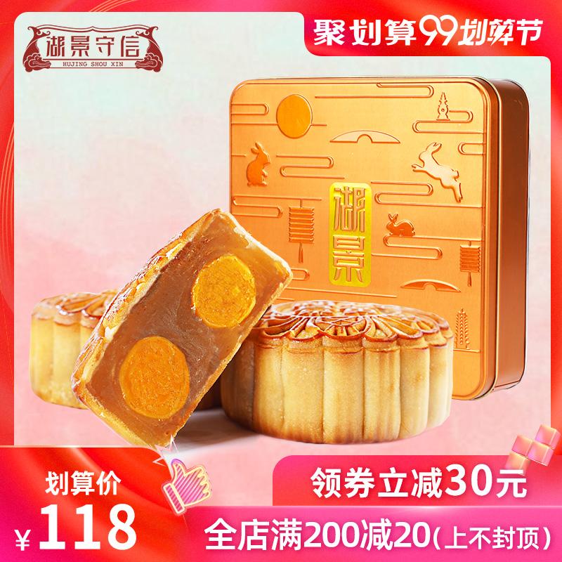 湖景守信礼月双黄白莲蓉月饼礼盒蛋黄广式手工饼团购送礼4颗640g