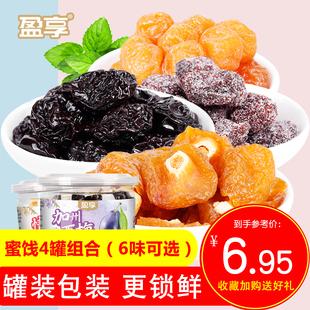 盈享 蜜饯组合4罐装果干果脯话梅冰糖杨梅干酸梅子梅肉情人梅零食