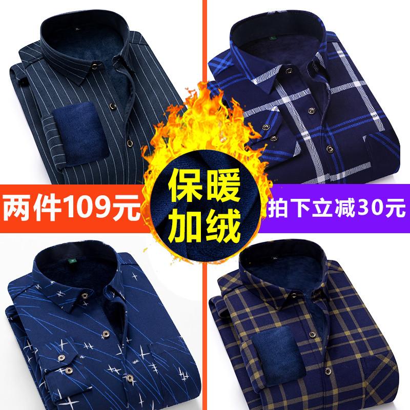 中老年保暖衬衫男士格子加绒加厚秋冬季商务休闲爸爸装长袖寸衬衣