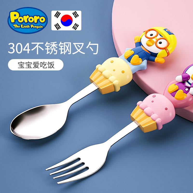 啵乐乐儿童叉勺餐具婴儿学吃饭训练勺子叉子套装宝宝辅食勺不锈钢
