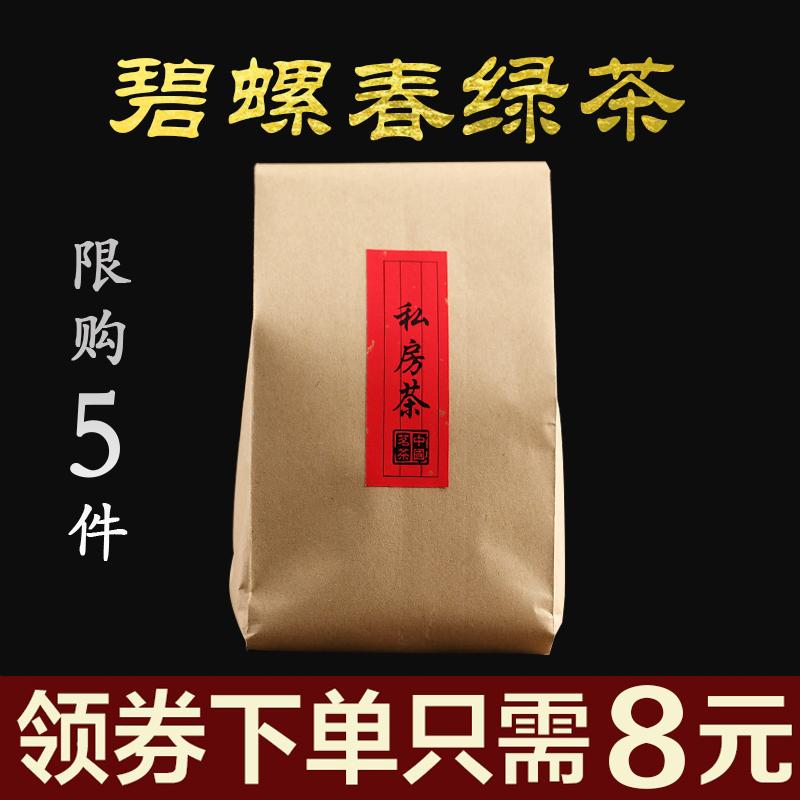 【领券下单8元】 雲奉特级云雾碧螺春 日照绿茶 新茶崂山散装茶叶
