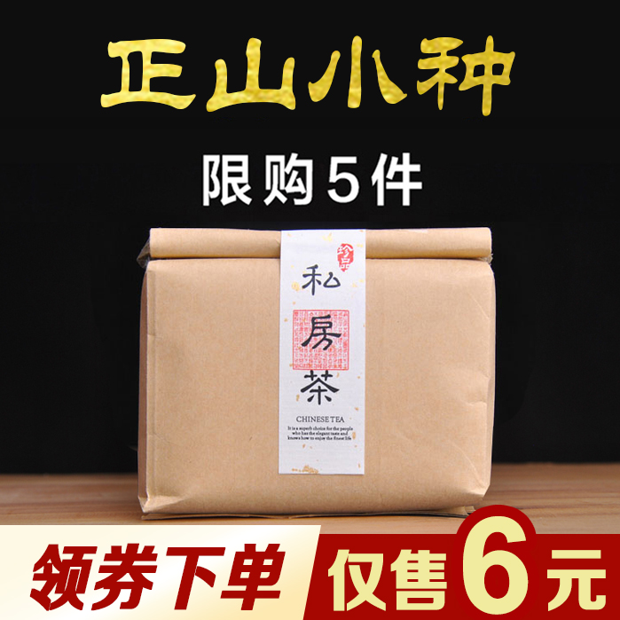 【领券下单6元】云奉 武夷山正山小种桐木关特级红茶浓香散装茶叶