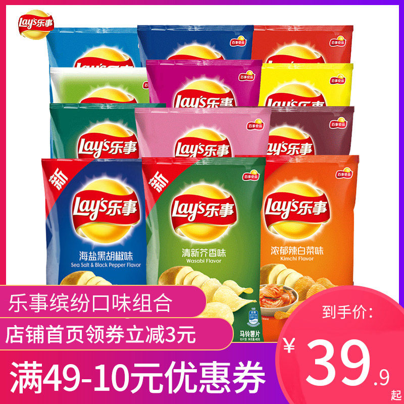 乐事薯片65g/70g/75g*8包大礼包组合混合装包邮零食小吃休闲食品