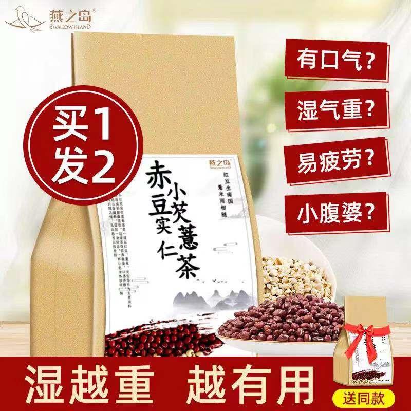 红豆薏米芡实茶祛�癫璩嘈《罐踩誓信�性养生茶湿气调理身体去湿茶