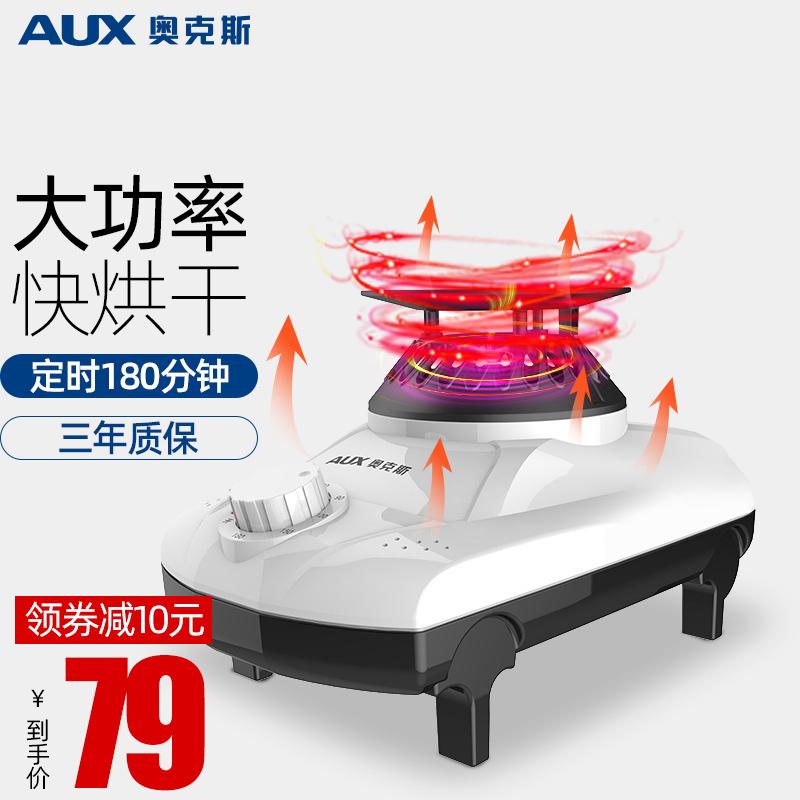 奥克斯通用主机烘干机干衣机配件发热器家用小型机头烘衣服速干衣