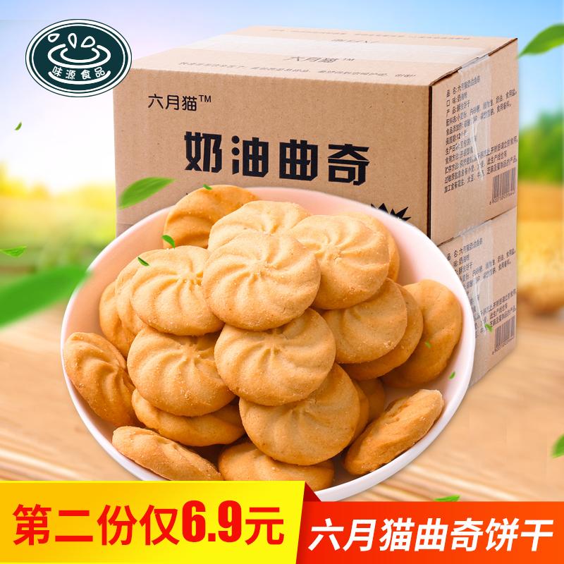 六月猫网红曲奇饼干400g整箱奶油味零食大礼包送礼小吃烘焙曲奇
