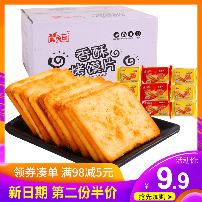 奥美园烤馍片整箱混合装多口味散装饼干小零食营养早餐馒头片馍干