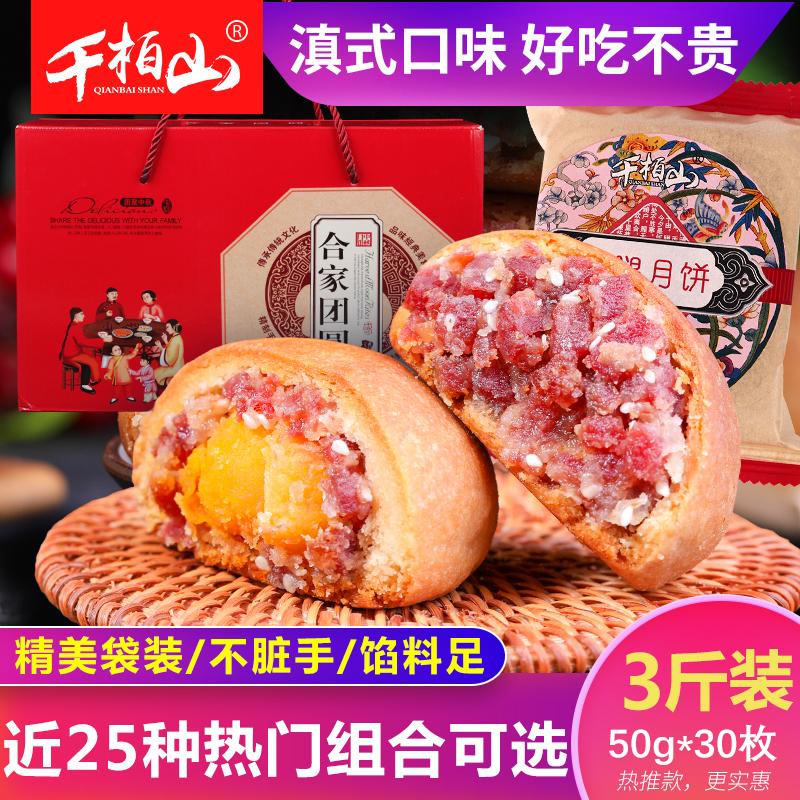 3斤 云腿月饼中秋云南特产宣威火腿饼礼盒装送礼小蛋黄散装多口味