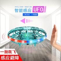 UFO感应飞行器遥控飞机手势四轴无人机小型智能悬浮飞碟儿童玩具