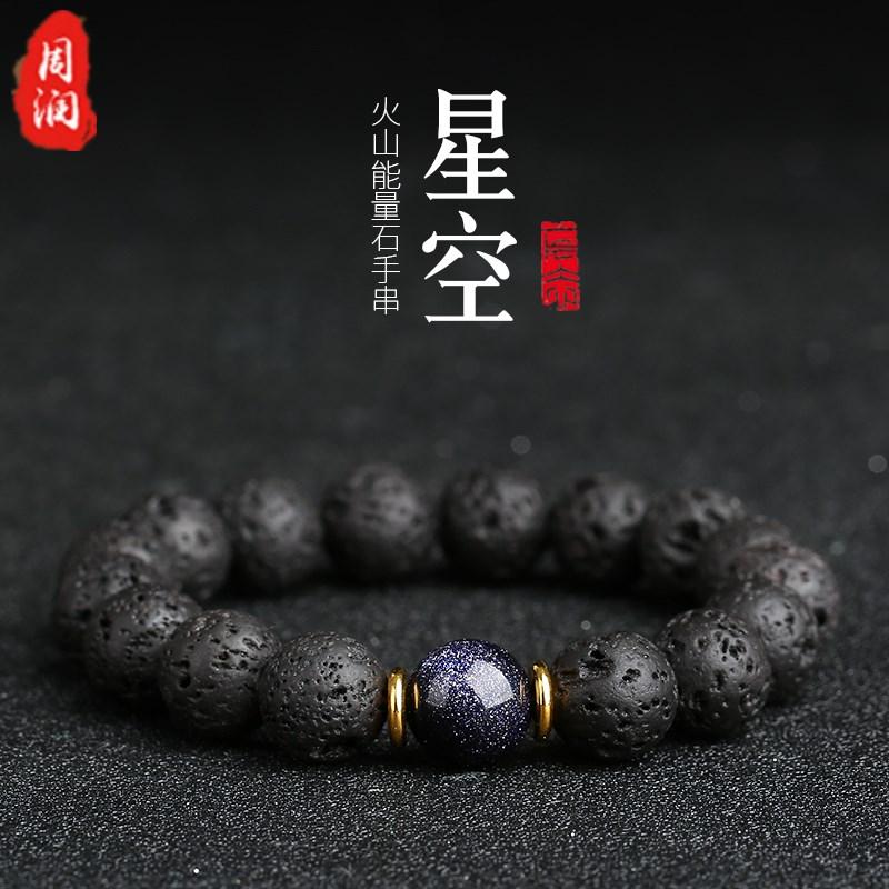 【星空】正能量火山石手链潮男士女石头火山岩手串转运珠情侣水晶