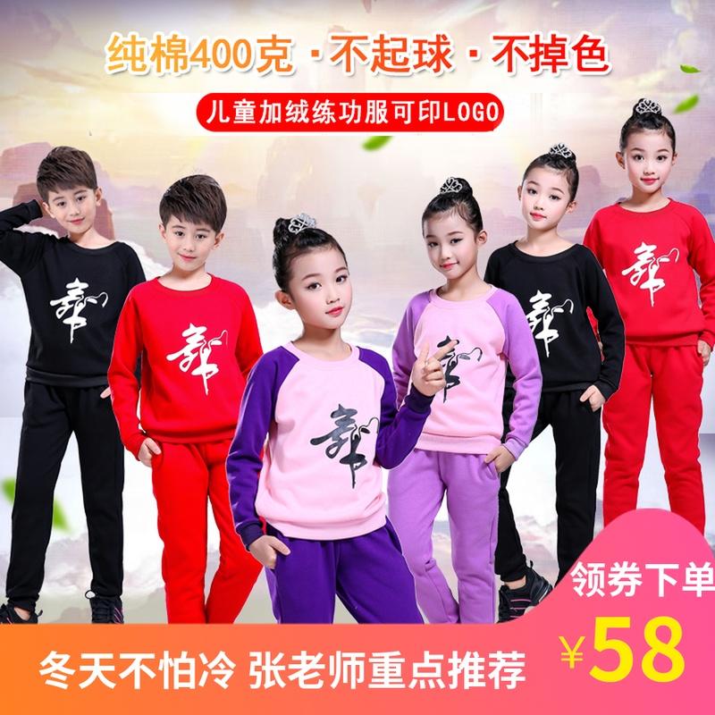 秋冬季款儿童加绒加厚练功服舞蹈服套装纯棉男女童拉丁舞运动卫衣