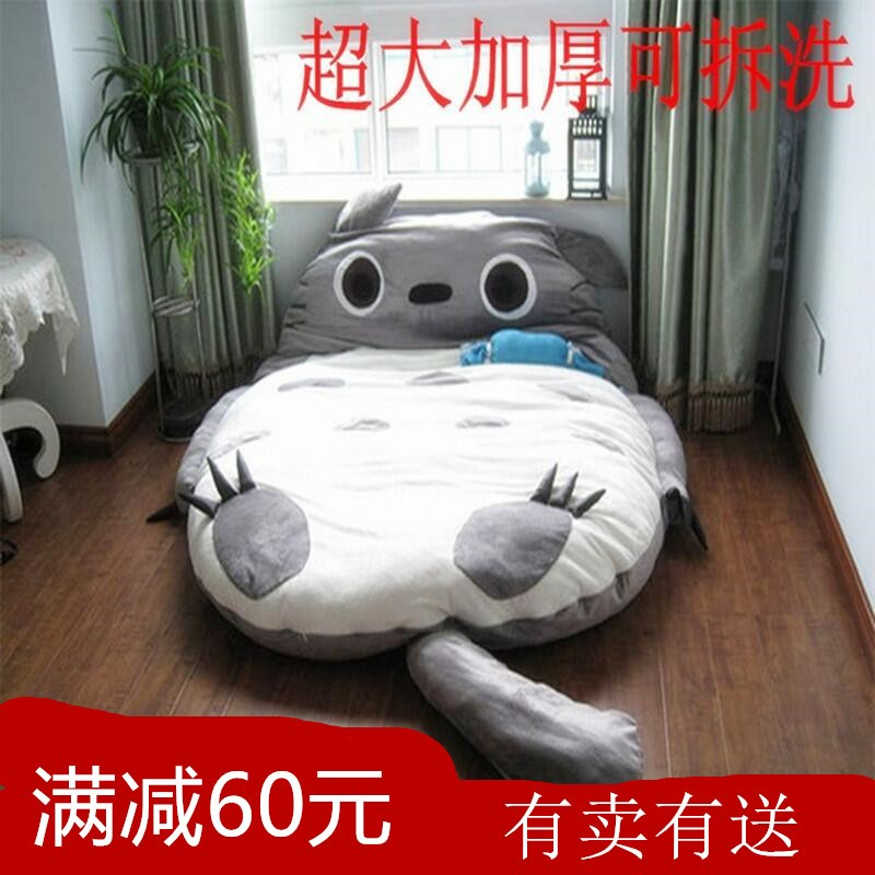 龙猫床垫粉红兔超大懒人卡通塌塌米铺地睡垫双人情侣地铺睡袋沙发