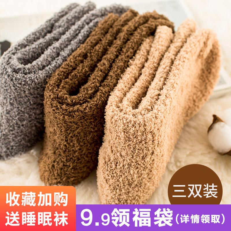 冬季加厚保暖珊瑚绒袜子男毛绒睡眠睡觉家居成人地板冬天毛毛加绒