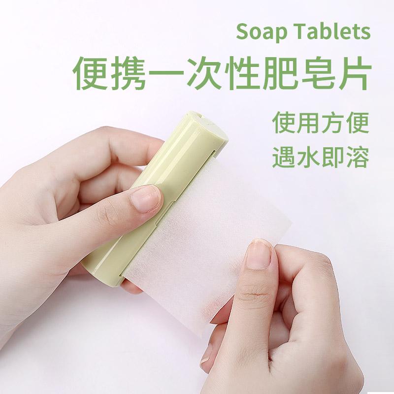 一次性旅游随身带口袋盒装迷你小香皂纸旅行便携式香皂片洗手肥皂