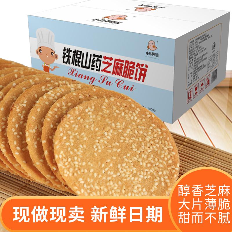 【小鸟阿吉-铁棍山药芝麻脆饼干1000克/整箱】休闲零食小吃食品