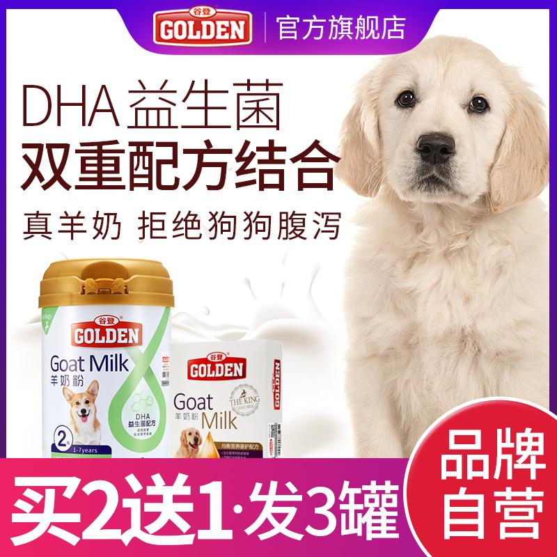 谷登羊奶粉2段DHA益生菌配方 宠物羊奶粉幼犬成年狗健骨补钙350g