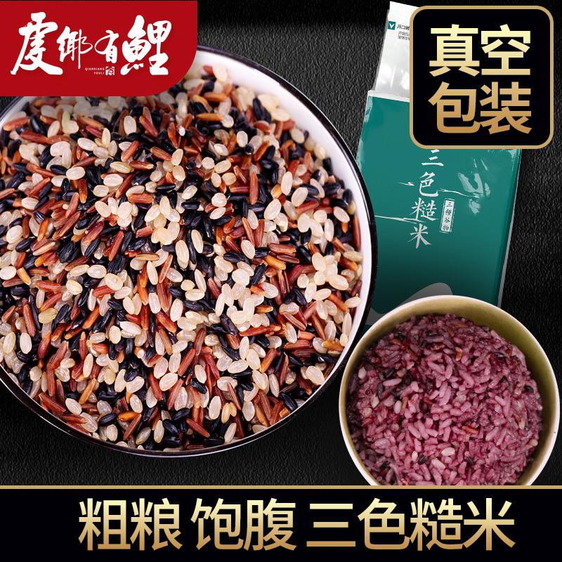 三色糙米 新米5斤五谷杂粮红米黑米糙米糊粗粮健身胚芽米 脂减饭满29元减5元