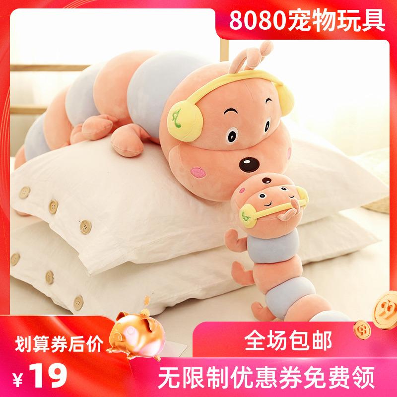 毛毛虫毛绒玩具长条睡觉抱枕床上大号公仔小虫布偶娃娃儿童节礼物