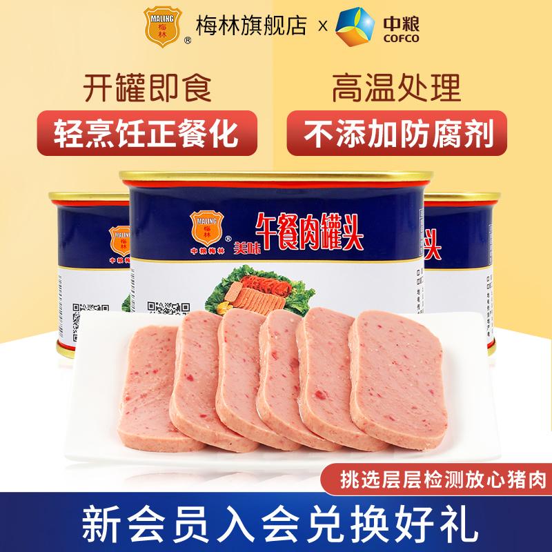 中粮梅林午餐肉罐头198g*3罐涮火锅夹三明治火腿下饭菜即食速食肉