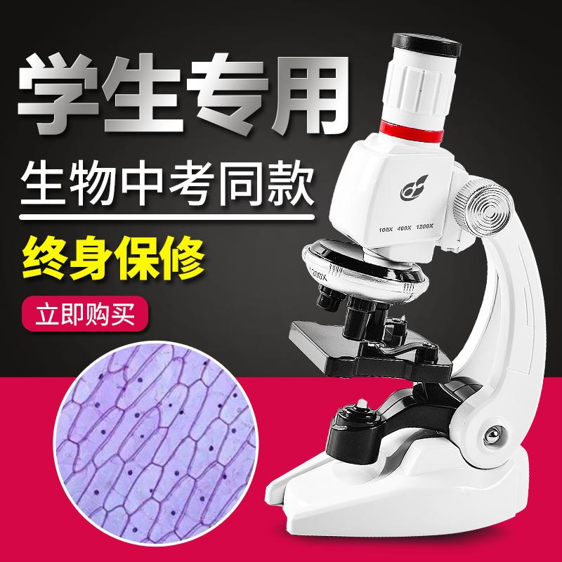 儿童显微镜1200倍高倍中小学生迷你便携生物专业检测科学实验套装