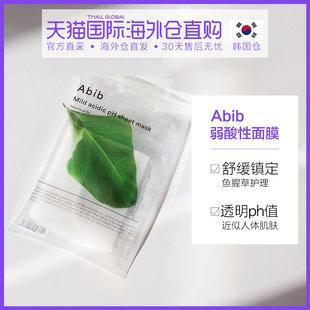 韩国直邮 Abib/阿彼芙 弱酸性PH鱼腥草面膜 补水亮肤滋养美白面膜