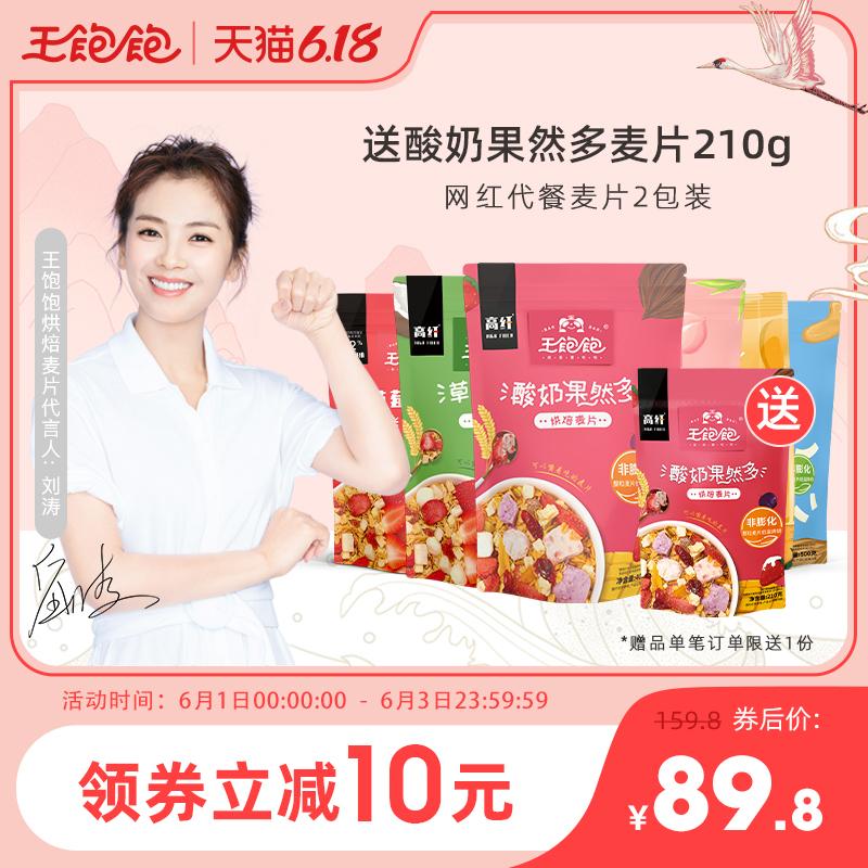【刘涛同款】王饱饱酸奶水果烘焙燕麦片早餐代餐即食零食2包装