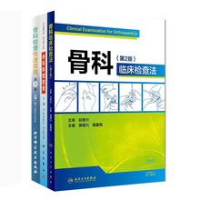 共三册/检332快速指南mc/+临床检查法/第2款+体格检查/美亚畅销手册/涵盖