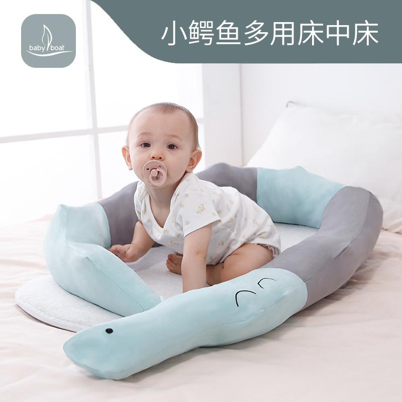 babyboat便携式床中床宝宝婴儿床可喂奶新生儿睡床移动仿生床防压