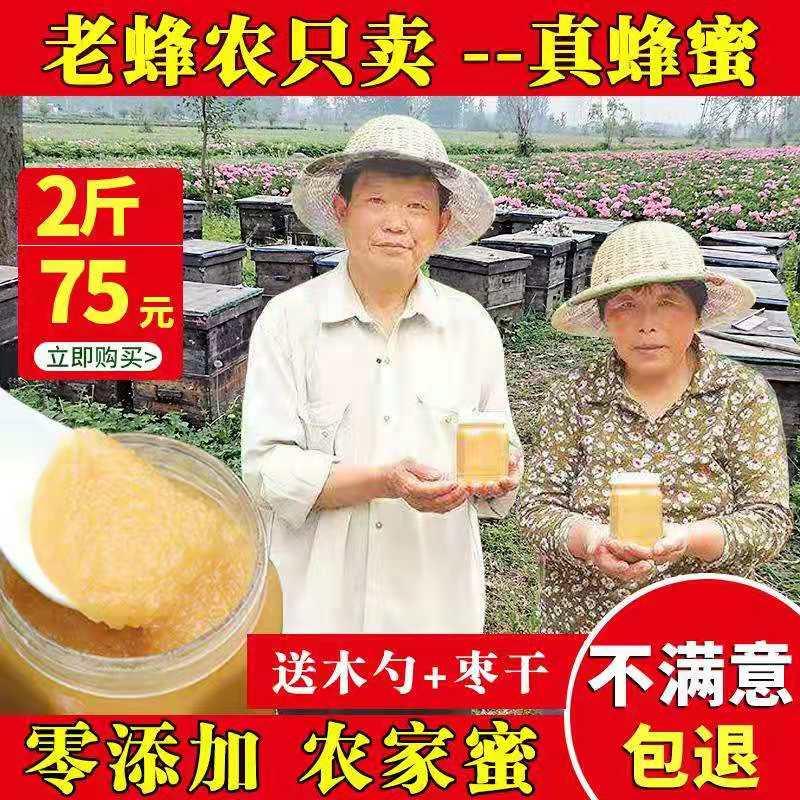 蜂蜜纯正天然农家自产结晶百花蜜2斤正宗真野生1小瓶装孕妇土蜂蜜