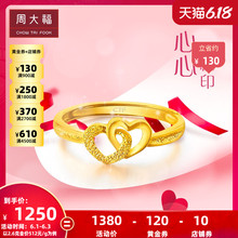 Chow Tai Fook jewelry heart print gold gold ring women's valuation f152998 selection