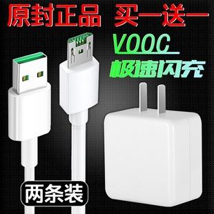 适用于oppo原装正品充电器0pp0a53手机数据线A51通用0PP0 A33快充
