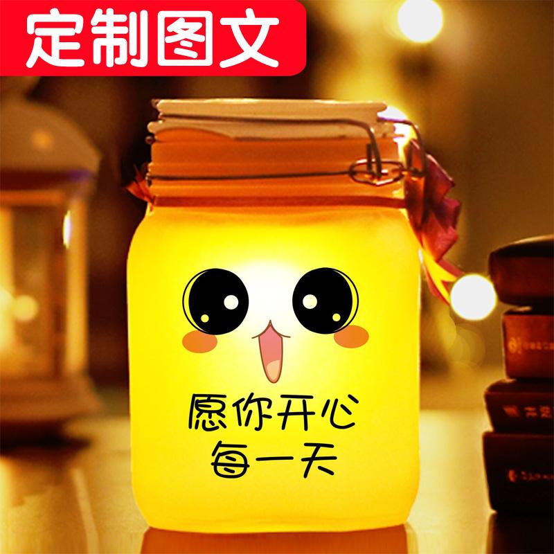 七彩阳光罐子太阳能女生日礼物创意送女友闺蜜收集月光瓶定制照片