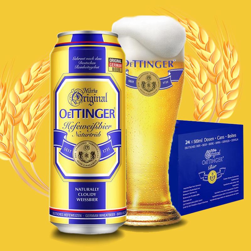 德国进口啤酒奥丁格自然浑浊小麦精酿白啤500ml*24听整箱装