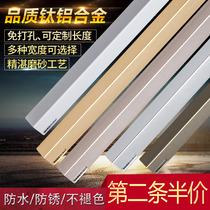 钛铝合金护角条护墙角保护条金属免打孔墙壁装饰条粘贴阳角防撞条