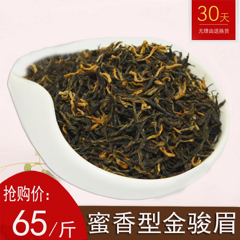金骏眉红茶武夷山特级散装浓香型正山小种袋装500g黄芽金俊眉蜜香