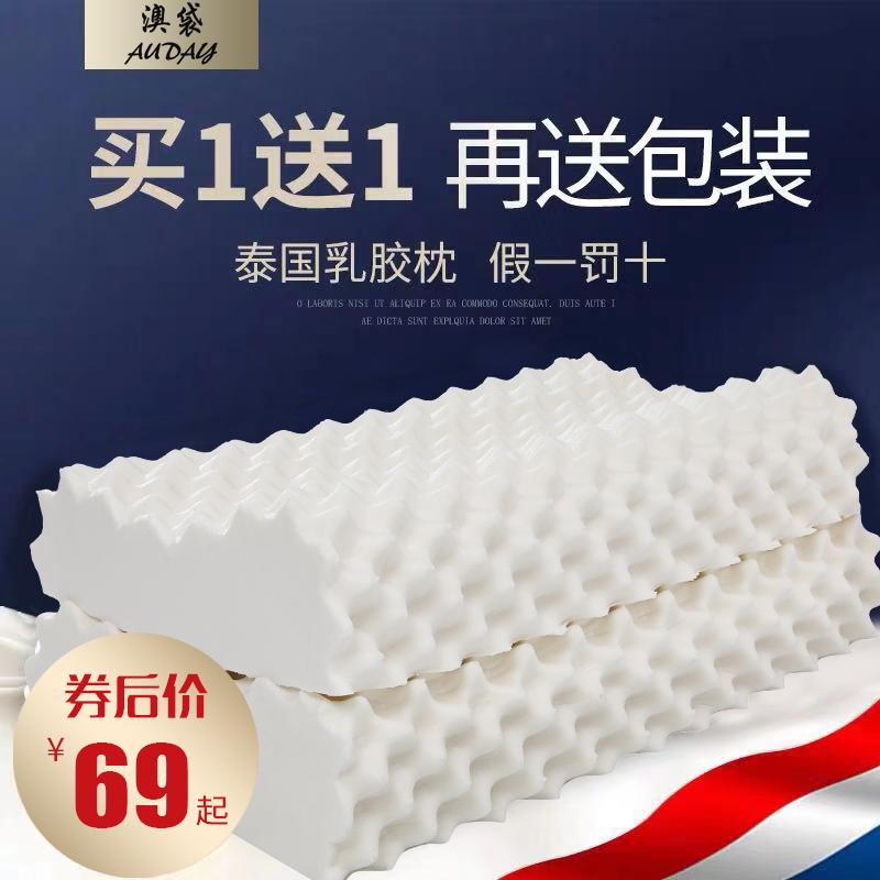澳袋泰国乳胶枕头一对男女单双成人护颈枕记忆橡胶枕芯家用颈椎枕