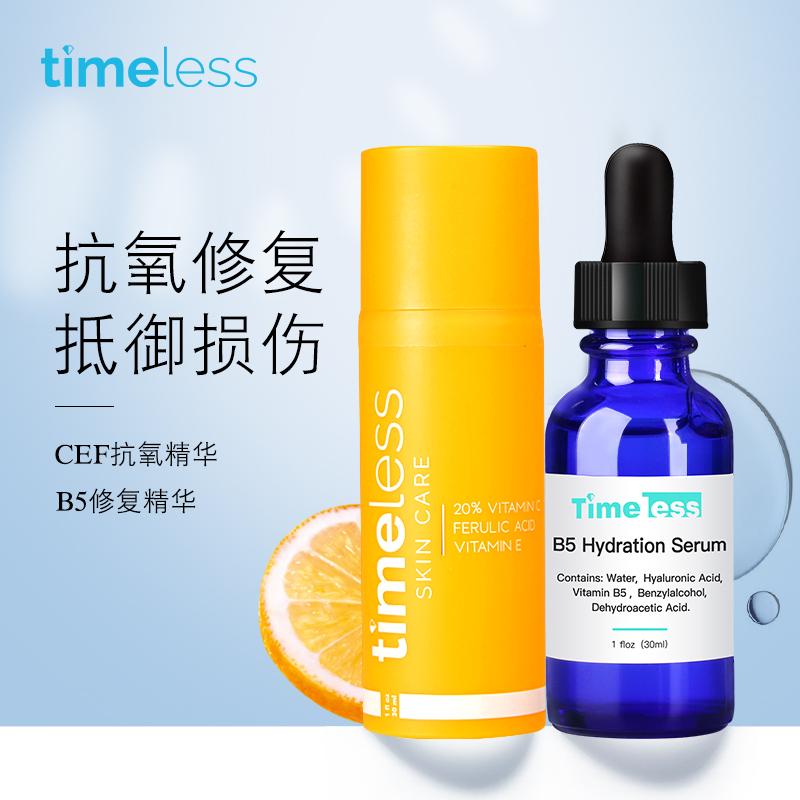 TIMELESS美国CEF维生素B5抗氧修复套装提亮肤色抗老面部精华原液