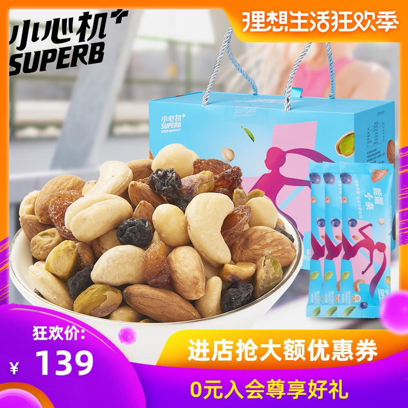 小心机十原味每日坚果综合混合坚果仁30袋装礼盒750g健身运动零食