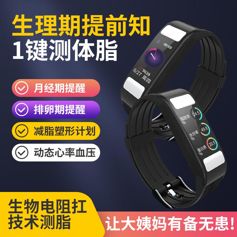 手环4智能手环3代nfc运动计步器测心率睡眠监测多功能5彩屏四电子三手表男女情侣学生定制腕带适用于小米
