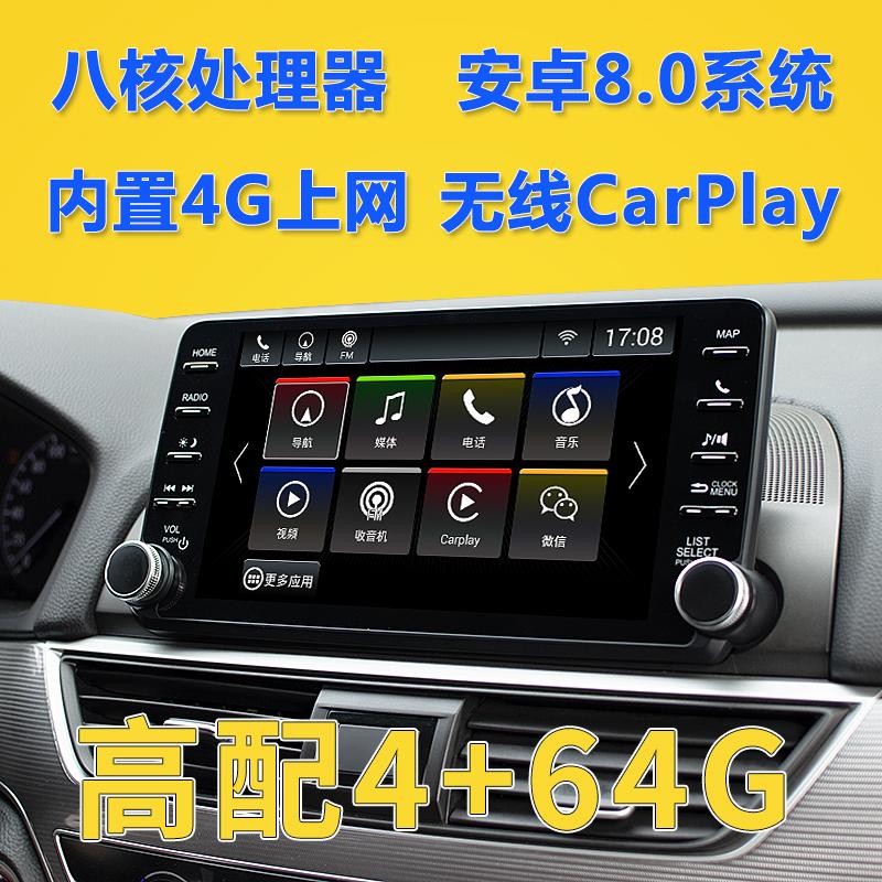 10代十代雅阁中控大屏导航INSPIRE安卓carplay显示大屏幕改装
