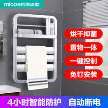 Four seasons Muge electric towel rack hole free household heating towel drying rack intelligent constant temperature toilet kitchen