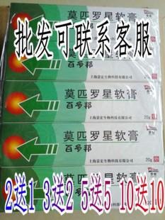 上海景宏百多邦莫匹罗星软膏20g毛 囊 炎脓 疱包邮