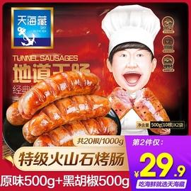 天海藏地道王肠火山石台湾黑胡椒纯肉烤肠地道正宗台式热狗小香肠