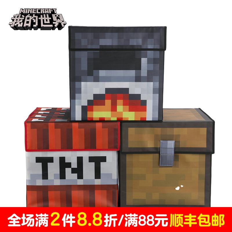 Minecraft我的世界周边玩具箱子收纳箱储物箱TNT熔炉盒子牛津布