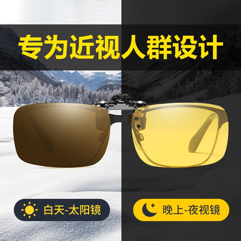 夜视眼镜夹片开车专用防眩光驾驶镜日夜两用防远光灯偏光近视镜片