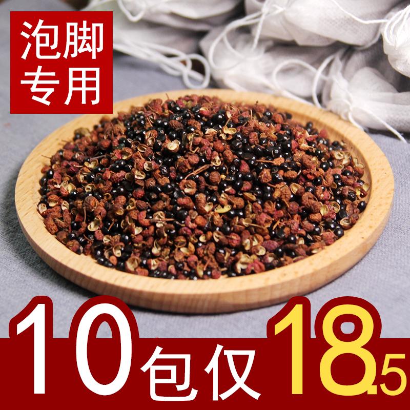川椒包邮泡脚花椒500克1斤泡脚的专用藤椒10袋装有籽干麻椒去湿气